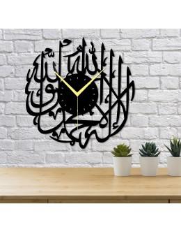 Allah (C.C.) Yazılı Dekoratif Duvar Saati